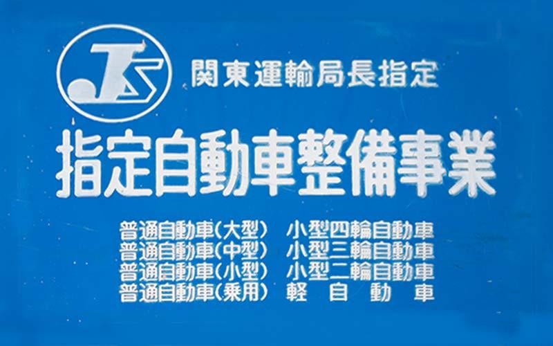 安心の指定工場