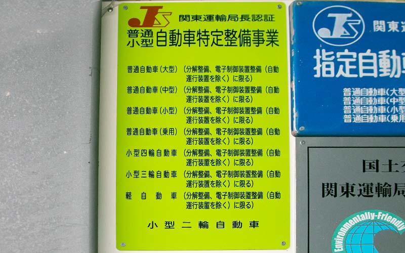 都内有数の特定整備工場